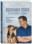 Рюттер М. - Идеальная собака не выгуливает хозяина. Как воспитать собаку без вредных привычек' обложка книги