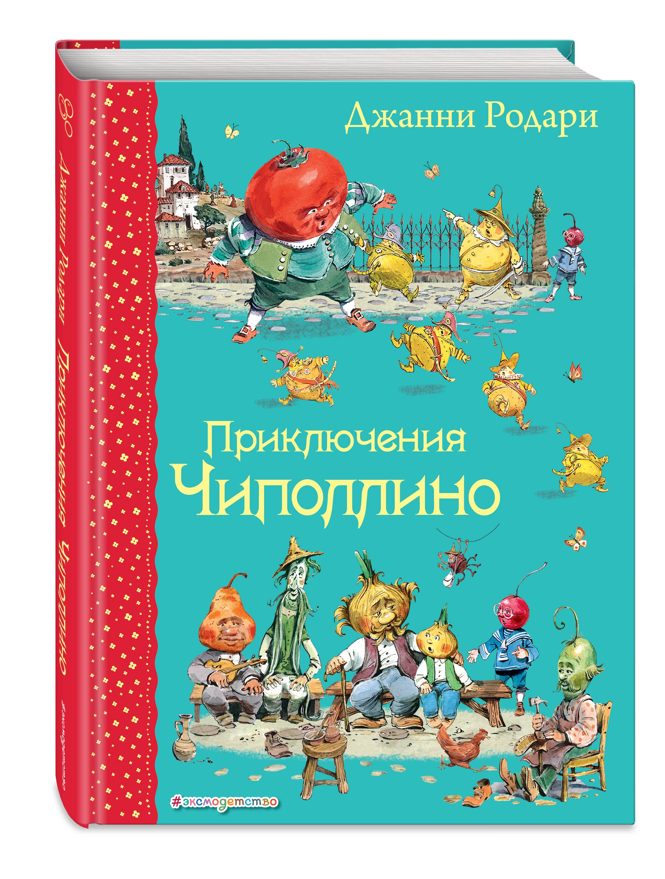 Джанни Родари Приключения Чиполлино (ил. В. Челака)