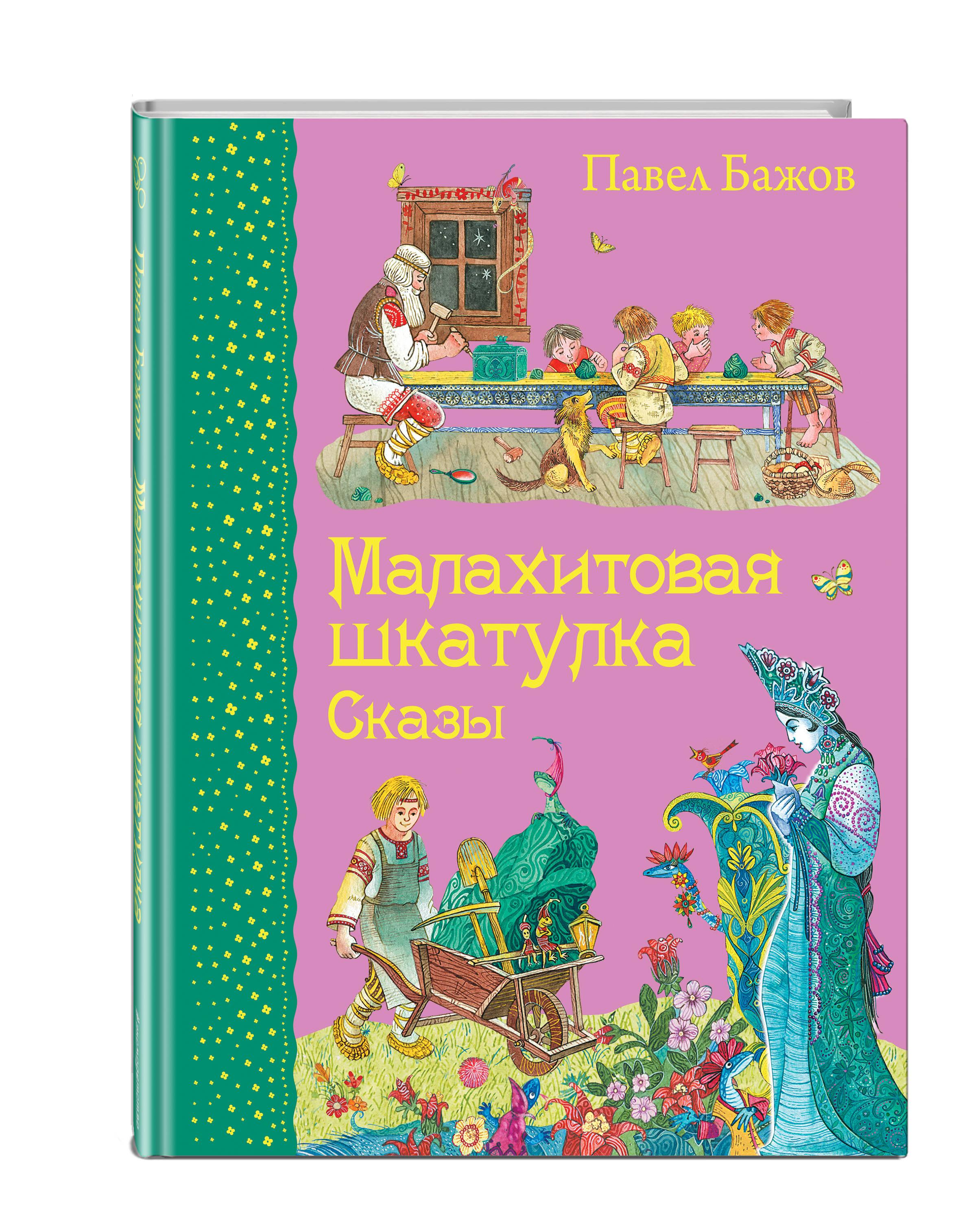 Павел Бажов Малахитовая шкатулка. Сказы (ил. М. Митрофанова)