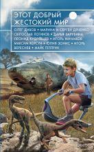 Дивов О., Дяченко М. и С., Логинов С. и др. - Этот добрый жестокий мир' обложка книги