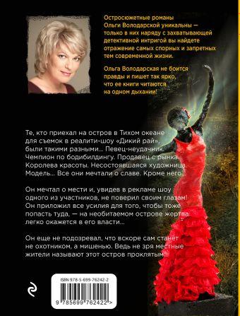 Лунный демон Ольга Володарская