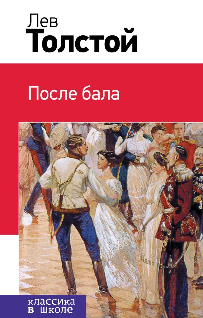 Толстой Л.Н. - После бала обложка книги