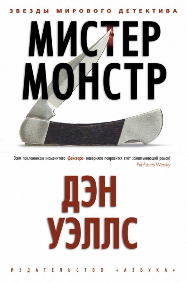 Мистер Монстр: роман. Уэллс Д. Уэллс Д.