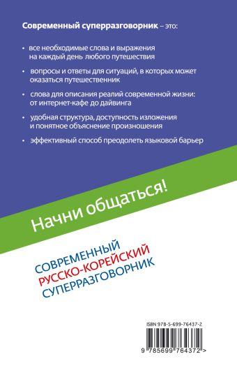 Начни общаться! Современный русско-корейский суперразговорник С.А. Тортика