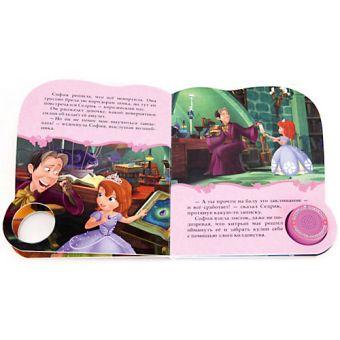 Disney. Принцесса София. Маленькая принцесса. (1 кнопка с песенкой). 150х185 мм.
