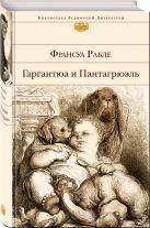 Рабле Ф. - Гаргантюа и Пантагрюэль' обложка книги