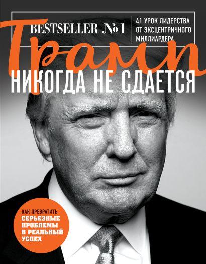 Трамп никогда не сдается - фото 1
