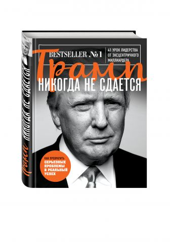 Дональд Трамп - Трамп никогда не сдается обложка книги