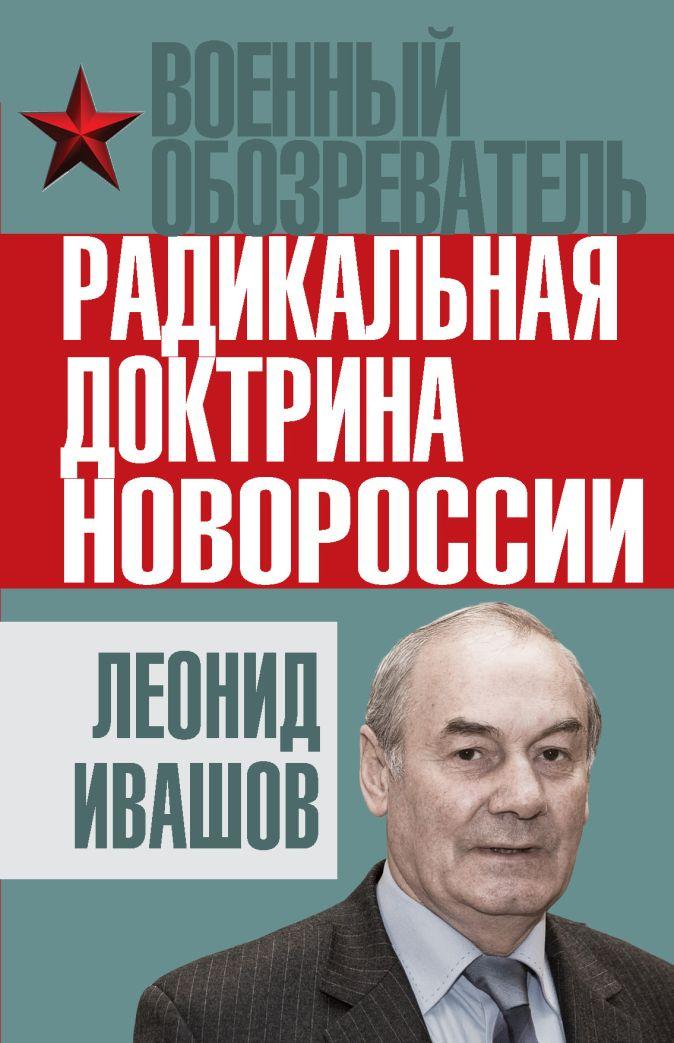 Ивашов Л.Г. - Радикальная доктрина Новороссии обложка книги