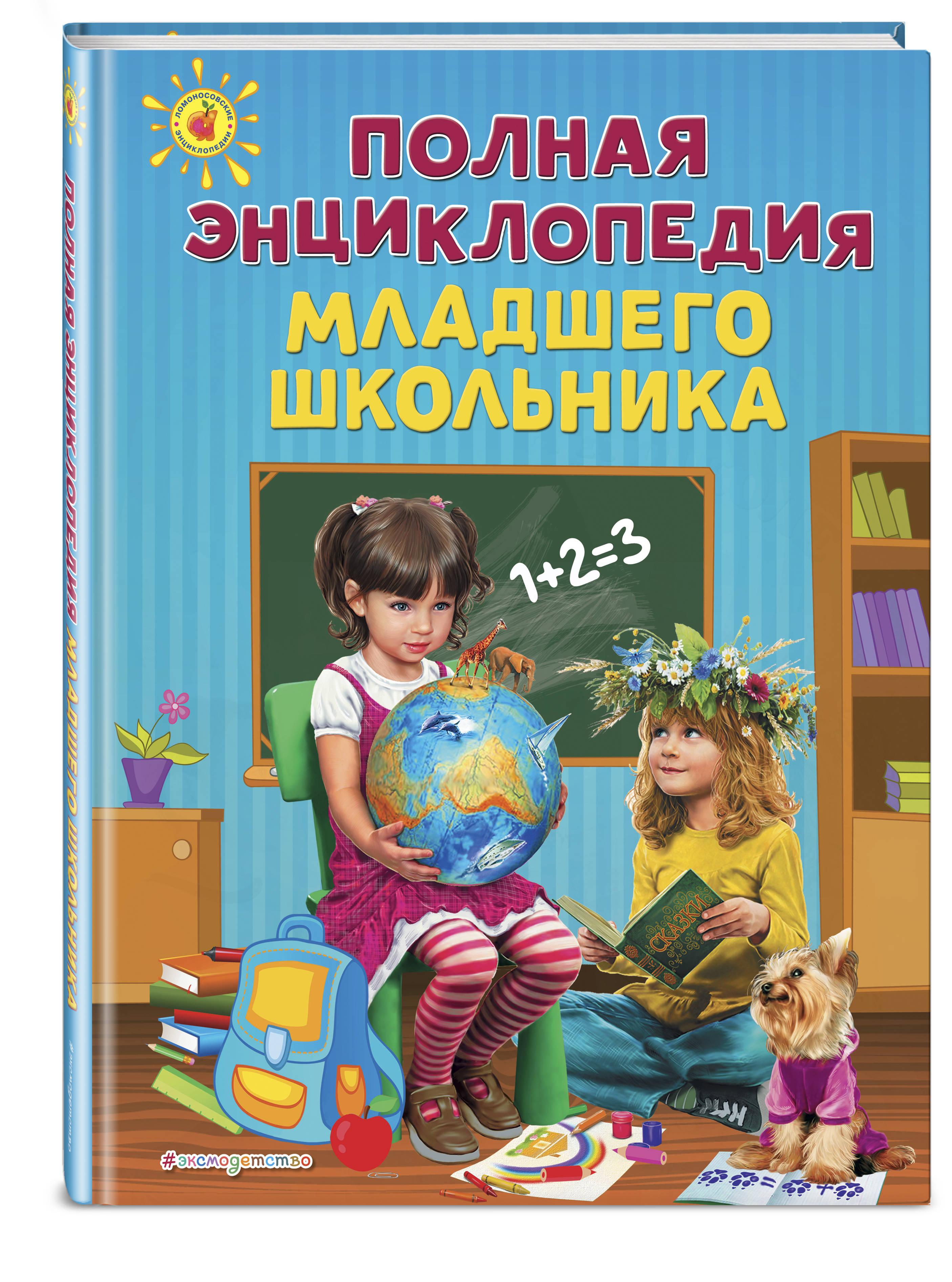 Купить со скидкой Полная энциклопедия младшего школьника