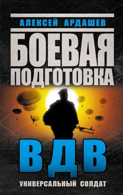 Боевая подготовка ВДВ. Универсальный солдат - фото 1