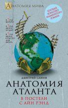 Санин Д. - Анатомия «Атланта». В постели с Айн Рэнд' обложка книги