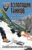 Рудель Г. - Взломщик танков. Мемуары лучшего пилота «Штуки»' обложка книги