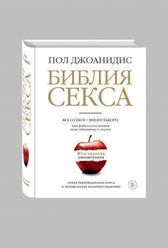 Пол Джоанидис - Библия секса обложка книги