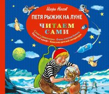 Петя Рыжик на Луне (ил. И. Семенова)