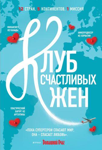 Фон Уивер - Клуб счастливых жен обложка книги
