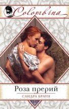 Браун С. - Роза прерий' обложка книги