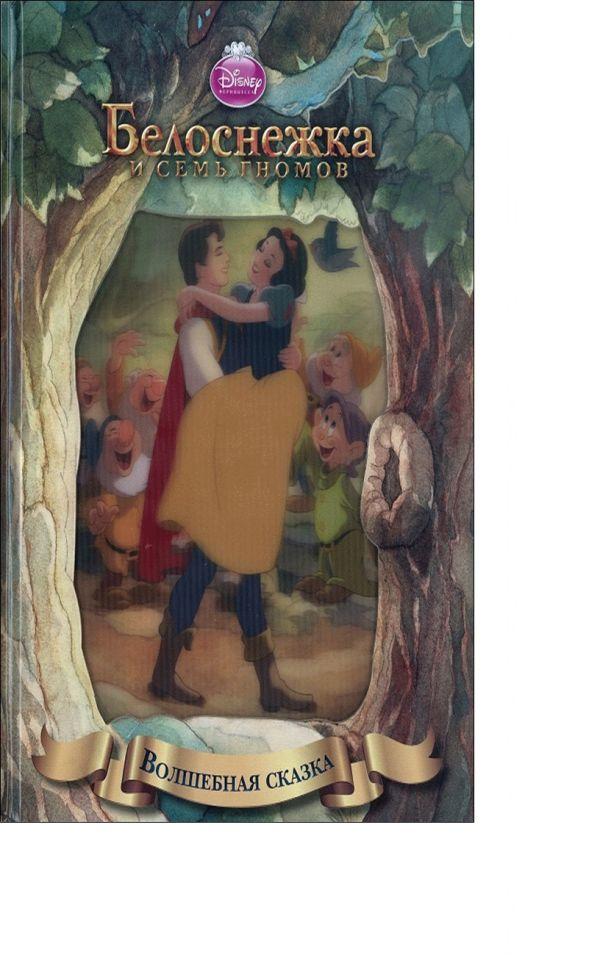 Белоснежка. Волшебная сказка. Disney, Принцесса