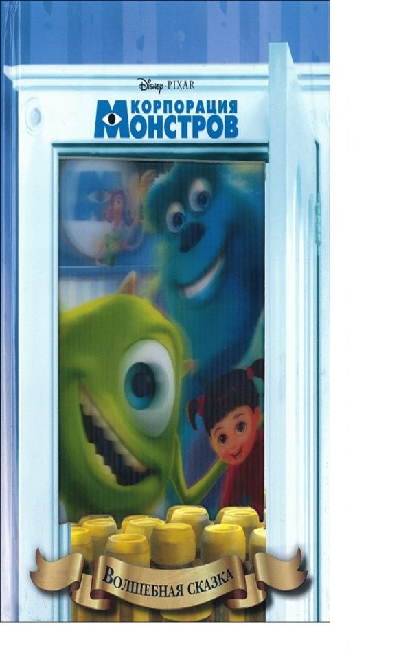 Корпорация монстров. Волшебная сказка. Disney, Новые мультгерои Disney
