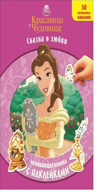 Красавица и Чудовище. Сказка о любви. Развивающая книжка с наклейками. Disney, Принцесса