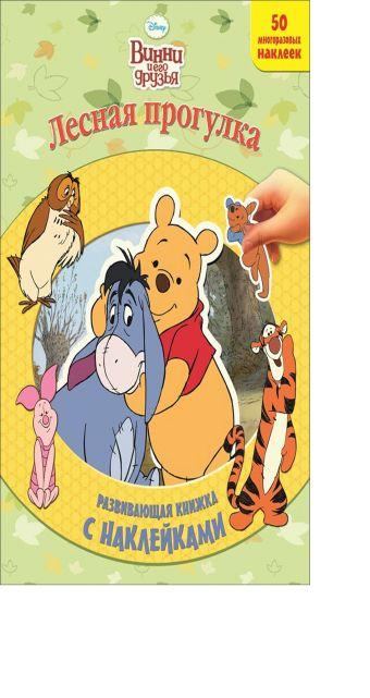 Винни и его друзья. Лесная прогулка. Развивающая книжка с наклейками. Disney, Винни
