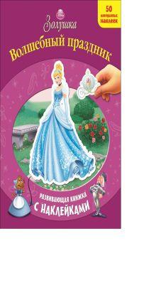 Золушка. Волшебный праздник. Развивающая книжка с наклейками.