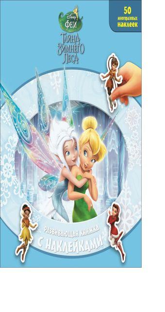 Феи. Тайна Зимнего Леса. Развивающая книжка с наклейками. Disney, Феи