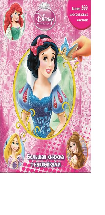 Принцессы. Большая книжка с наклейками. Disney, Принцесса