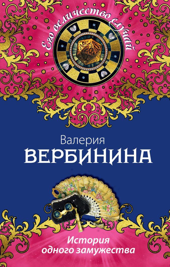 Валерия Вербинина - История одного замужества обложка книги