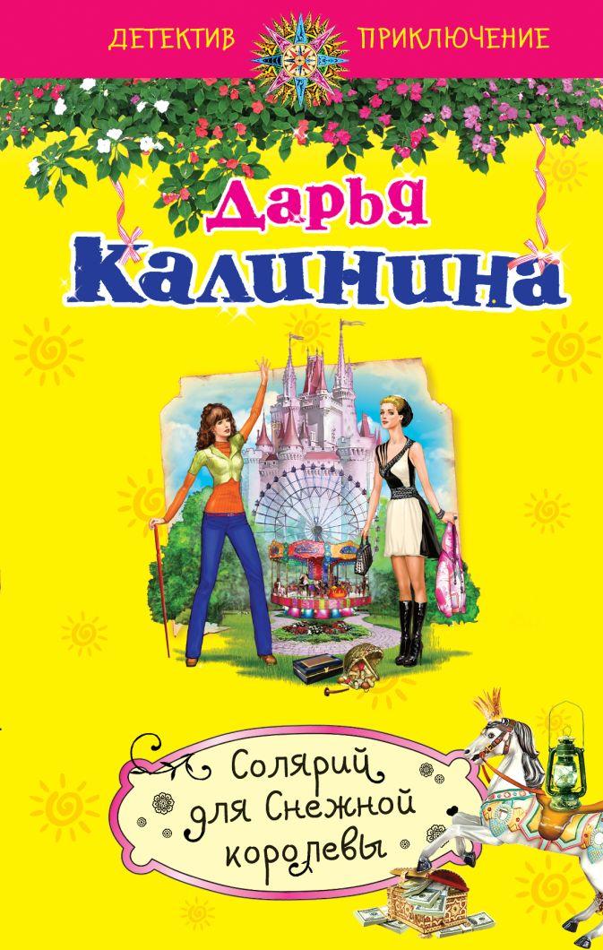 Калинина Д.А. - Солярий для Снежной королевы обложка книги