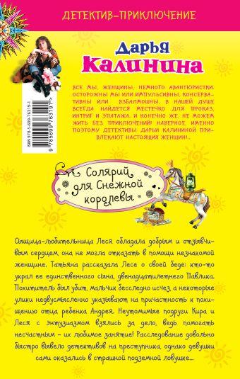 Солярий для Снежной королевы Калинина Д.А.
