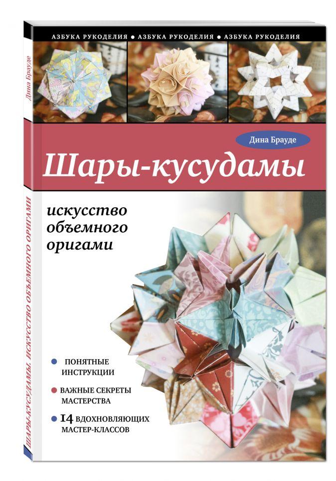 Мальцев В.С., Баймухаметова Д.С. - Шары-кусудамы: искусство объемного оригами обложка книги