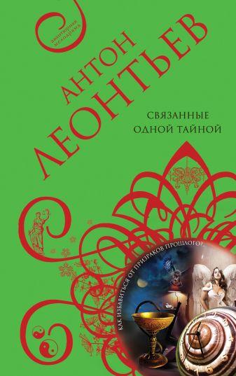 Леонтьев А.В. - Связанные одной тайной обложка книги