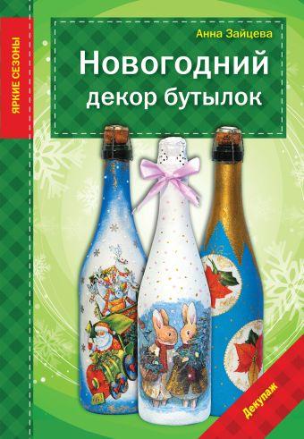 Новогодний декор бутылок Зайцева А.А.