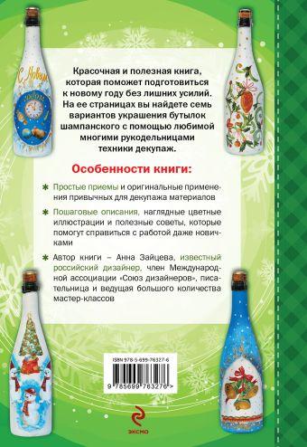 Новогодний декор бутылок Анна Зайцева