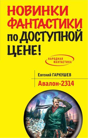 Гаркушев Е.Н. - Авалон-2314 обложка книги