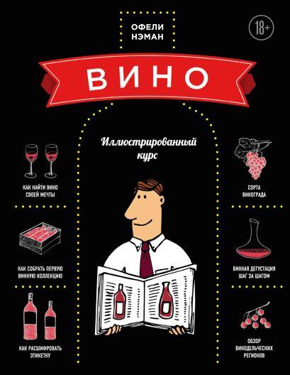 Вино. Иллюстрированный курс - фото 1