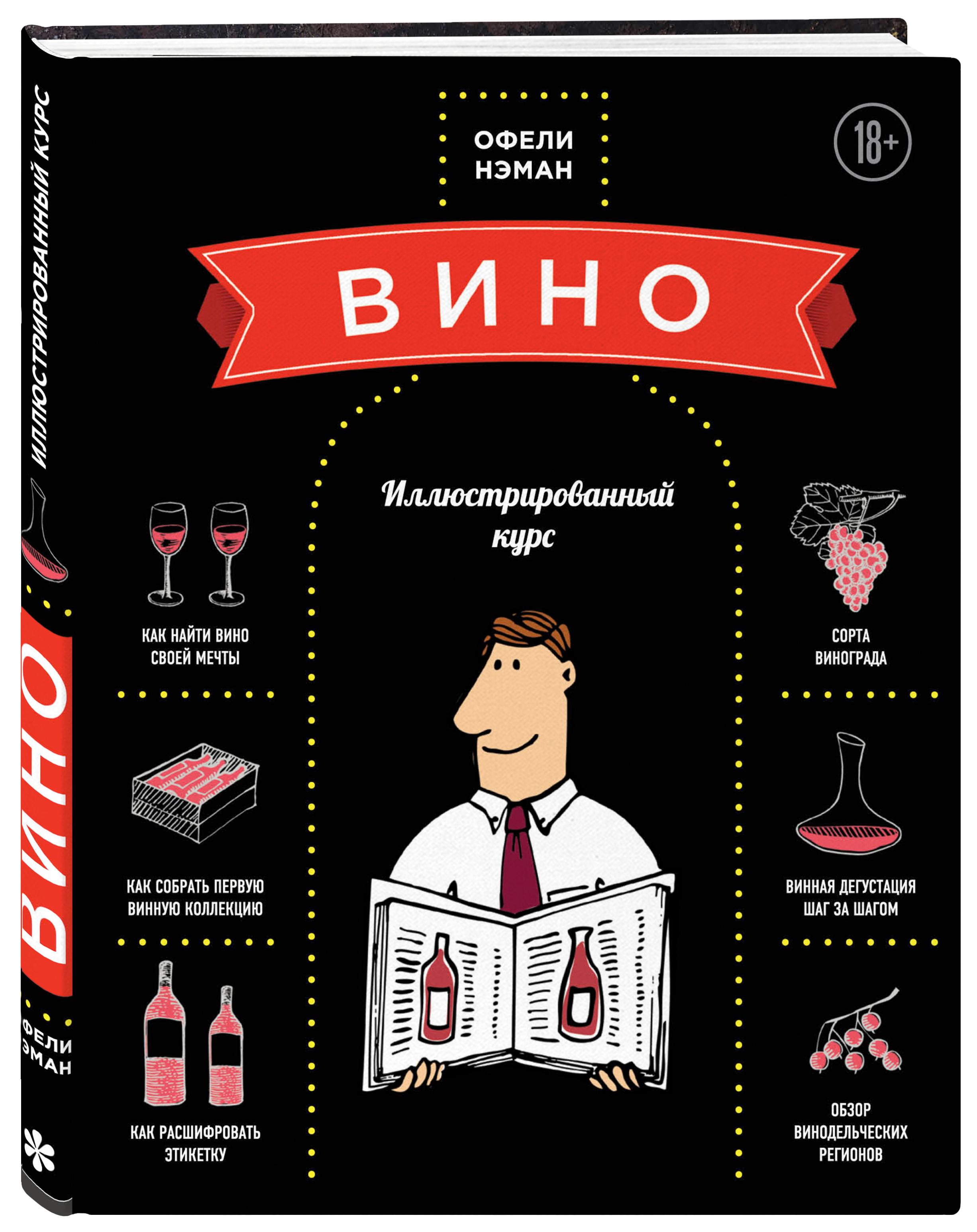 Нэман О. Вино. Иллюстрированный курс крымское вино в тюмени