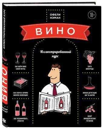 Вино. Иллюстрированный курс Офели Нэман