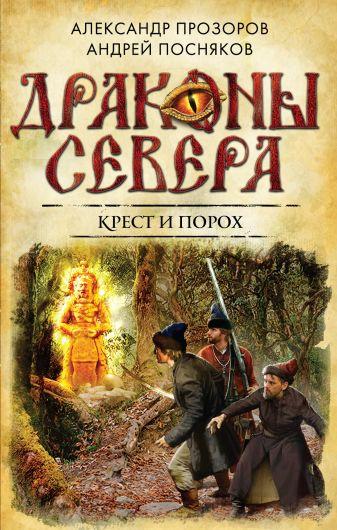 Александр Прозоров, Андрей Посняков - Крест и порох обложка книги