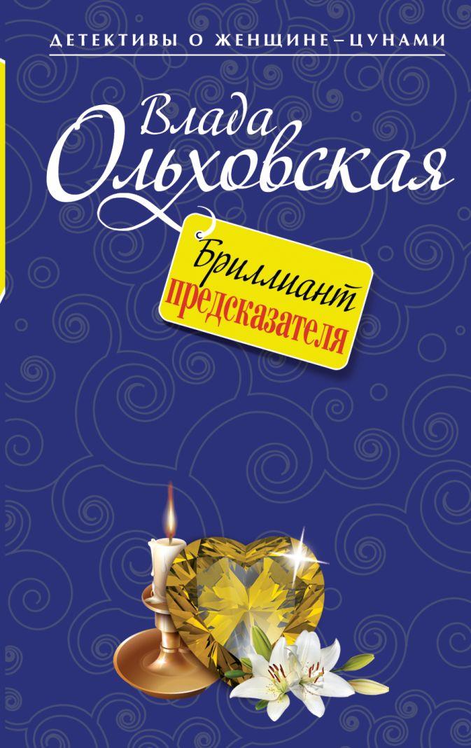 Ольховская В. - Бриллиант предсказателя обложка книги