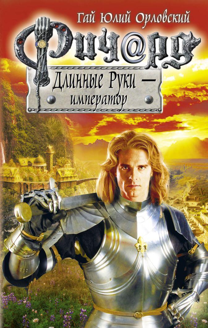 Гай Юлий Орловский - Ричард Длинные Руки - император обложка книги