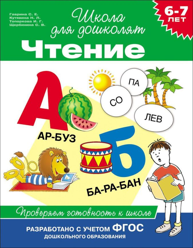 Гаврина С.Е. - 6-7 лет. Чтение. Проверяем готовность к школе обложка книги