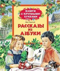 Толстой Л.Н. - Рассказы из азбуки (Книги с крупными) обложка книги