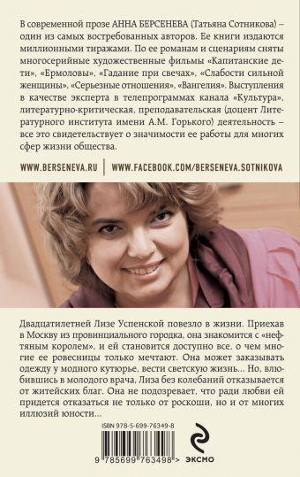 Странная Лиза Берсенева А.