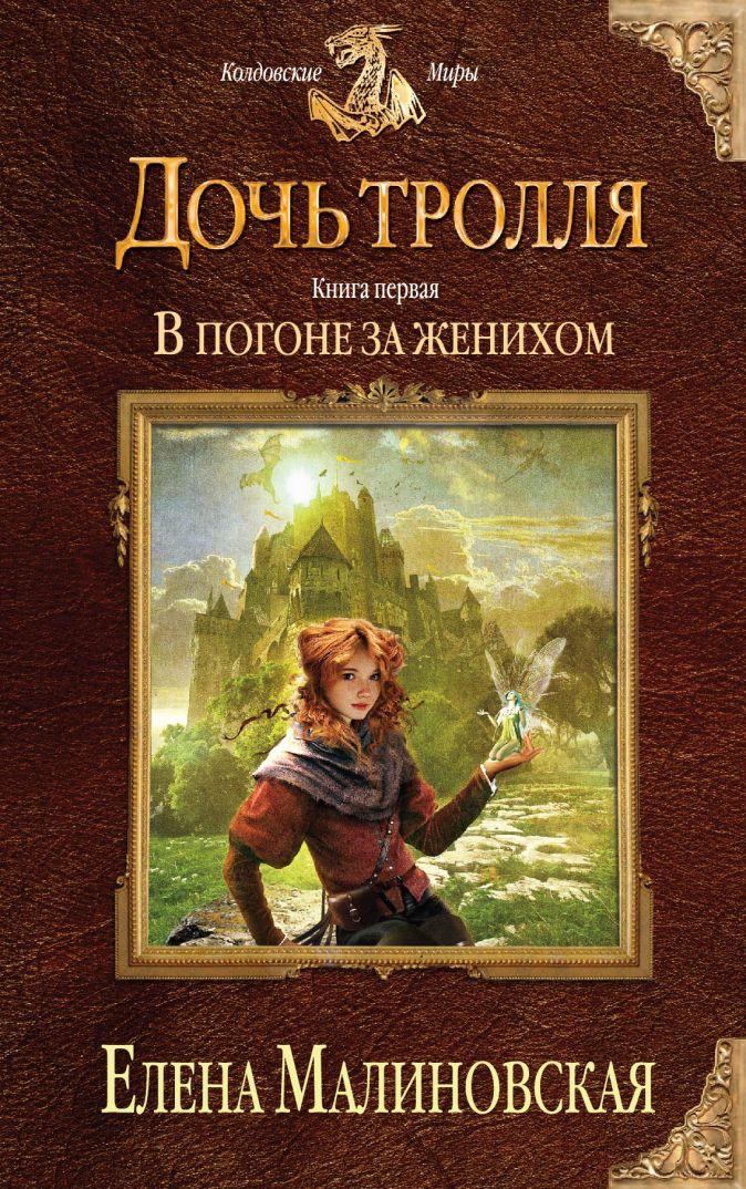 Елена Малиновская - Дочь тролля. Книга первая. В погоне за женихом обложка книги