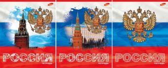 Тетр 48л скр А4 кл 6603/3-EAC полн УФ Россия, герб