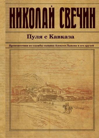 Пуля с Кавказа Николай Свечин