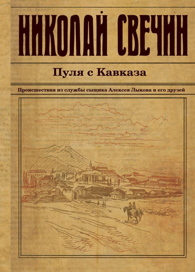 Николай Свечин - Пуля с Кавказа обложка книги