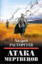 Расторгуев А. - Атака мертвецов' обложка книги